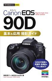 今すぐ使えるかんたんmini Canon EOS 90D 基本&応用撮影ガイド [ 鶴巻育子+MOSH books ]