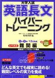 大学入試英語長文ハイパートレーニング(レベル3)新装版 難関編