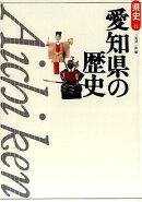 愛知県の歴史第2版