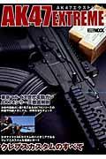 AK47エクストリーム