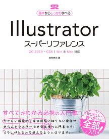 IllustratorスーパーリファレンスCC 2019 - CS6対応 [ 井村克也 ]