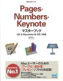 【バーゲン本】Pages・Numbers・Keynoteマスターブック