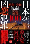 日本の凶悪犯罪
