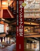 図説日本インテリアの歴史