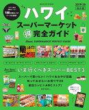 ハワイスーパーマーケット(得)完全ガイド(2019-20)