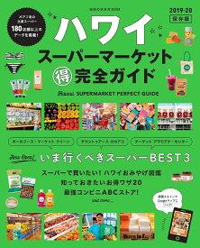 ハワイスーパーマーケット(得)完全ガイド(2019-20) オアフ島の主要スーパー、180店舗以上のデータを掲 (地球の歩き方MOOK ハンディ)