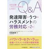 Q&A発達障害・うつ・ハラスメントの労務対応第2版