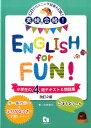 ENGLISH for FUN!(小学生の4級テキスト&問題集)〔改訂2版〕 [ 杉田米行 ]