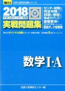 【予約】大学入試センター試験実戦問題集 数学1・A(2018)