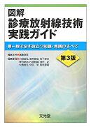 図解診療放射線技術実践ガイド第3版