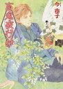 百鬼夜行抄(26) (Nemuki+コミックス) [ 今市子 ]
