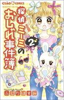 探偵ミーミのおしゃれ事件簿 2