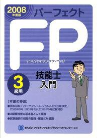 パーフェクトFP技能士入門(3級用 2008年度版) [ きんざい ]