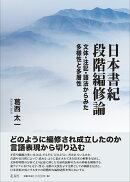 日本書紀段階編修論