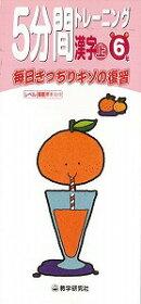 【バーゲン本】【送料無料】漢字(上)(小学6年)【バーゲンブック】