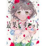 最果てリセット(1) (ジーンLINEコミックス)