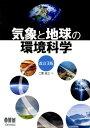 気象と地球の環境科学改訂3版 [ 二宮洸三 ]