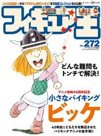 フィギュア王No.272