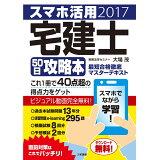 スマホ活用宅建士50日攻略本(2017)