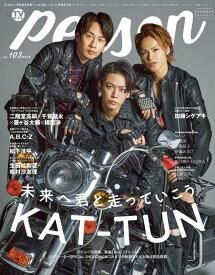 TVガイドPERSON VOL.103 (TOKYO NEWS MOOK)
