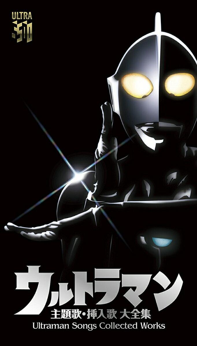 ウルトラマン 主題歌・挿入歌 大全集 Ultraman Songs Collected Works [ (特撮) ]