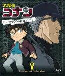 名探偵コナン Treasured Selection File.黒ずくめの組織とFBI 15【Blu-ray】