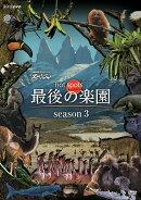 【予約】NHKスペシャル ホットスポット 最後の楽園 season3DVD-BOX
