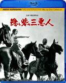 隠し砦の三悪人【Blu-rayDisc Video】