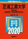 芝浦工業大学(前期日程、英語資格・検定試験利用方式) 2020年版;No.272 (大学入試シリーズ) [ 教学社編集部 ]