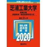 芝浦工業大学(前期日程、英語資格・検定試験利用方式)(2020) (大学入試シリーズ)