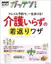 NHKガッテン!フレイル予防で、一生歩ける!介護いらずの若返りワザ (生活シリーズ) [ NHK科学・環境番組部 ]