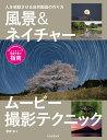 風景&ネイチャームービー撮影テクニック [ 菅原 安 ]