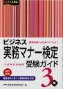 ビジネス実務マナー検定受験ガイド3級改訂新版 [ 実務技能検定協会 ]
