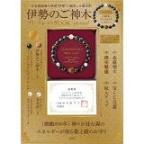 伊勢のご神木ブレスレットBOOK special ([バラエティ])