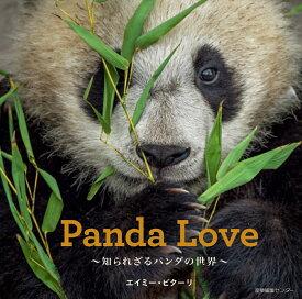 Panda Love 〜知られざるパンダの世界〜 [ エイミー・ビターリ ]