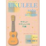ビギナーのためのUKULELE solo album