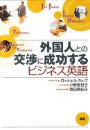外国人との交渉に成功するビジネス英語