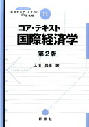 コア・テキスト国際経済学第2版