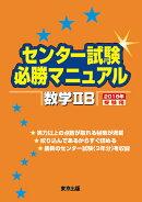 【予約】センター試験必勝マニュアル 数学2B 2018年受験用