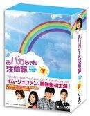 おバカちゃん注意報 〜ありったけの愛〜 DVD-BOX4