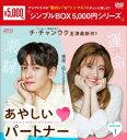 あやしいパートナー ~Destiny Lovers~ DVD-BOX1 [ チェ・テジュン ]