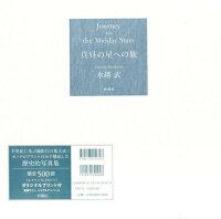 ブックス: 真昼の星への旅 - 水越武 - 9784103152323 : 本
