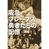 阪急ブレーブス勇者たちの記憶