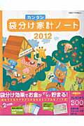 袋分けカンタン家計ノート(2012)