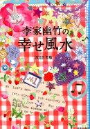 李家幽竹の幸せ風水(2015年版)