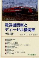 電気機関車とディーゼル機関車改訂版