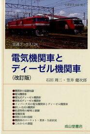 電気機関車とディーゼル機関車改訂版 (交通ブックス) [ 石田周二 ]