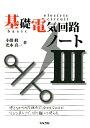基礎電気回路ノート(3) [ 小関修 ]