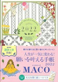 願いを叶える手帳 2022 [ MACO ]