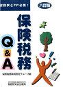 保険税務Q&A8訂版 [ 保険税務事例研究グループ ]